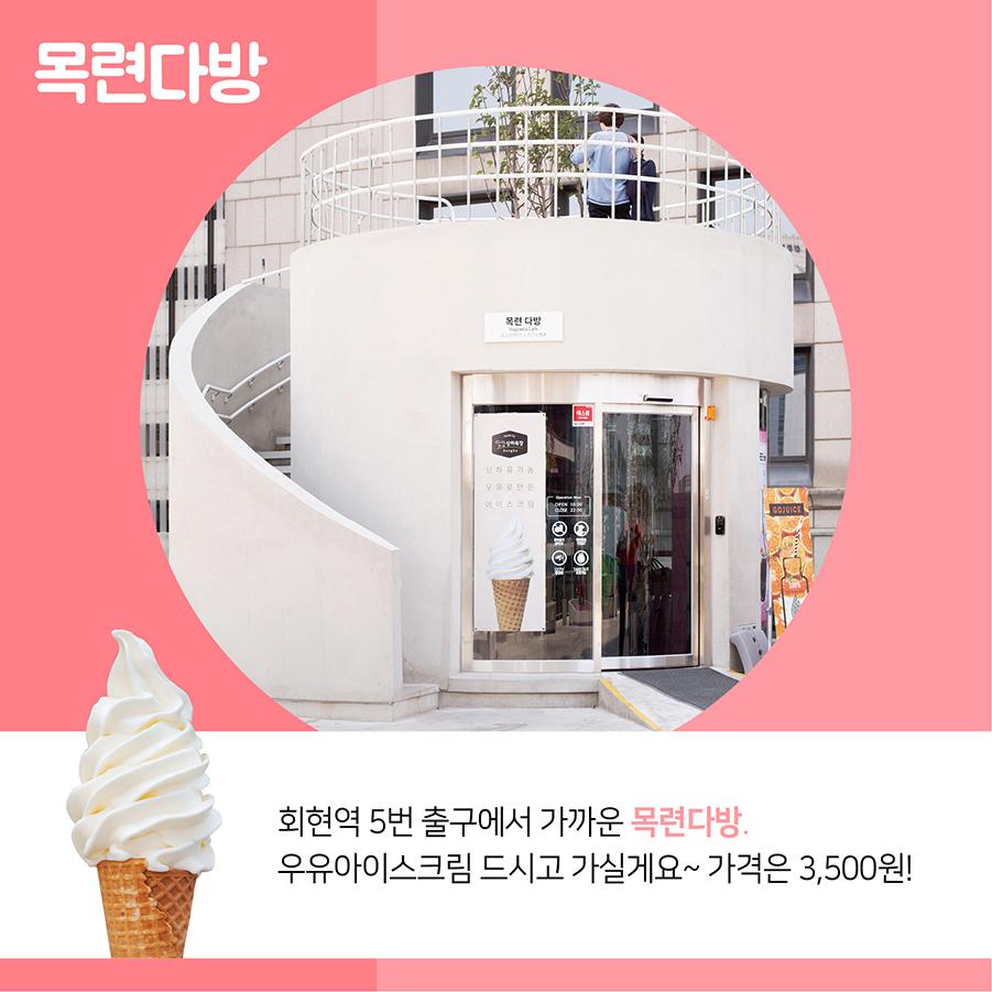 회현역 5번출구에서 가까운 목련다방의 우유아이스크림