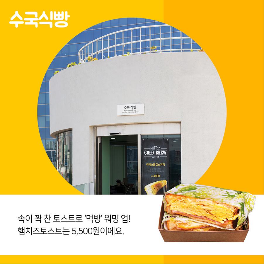 속이 꽉 찬 토스트로 먹방 워밍업, 수국식빵