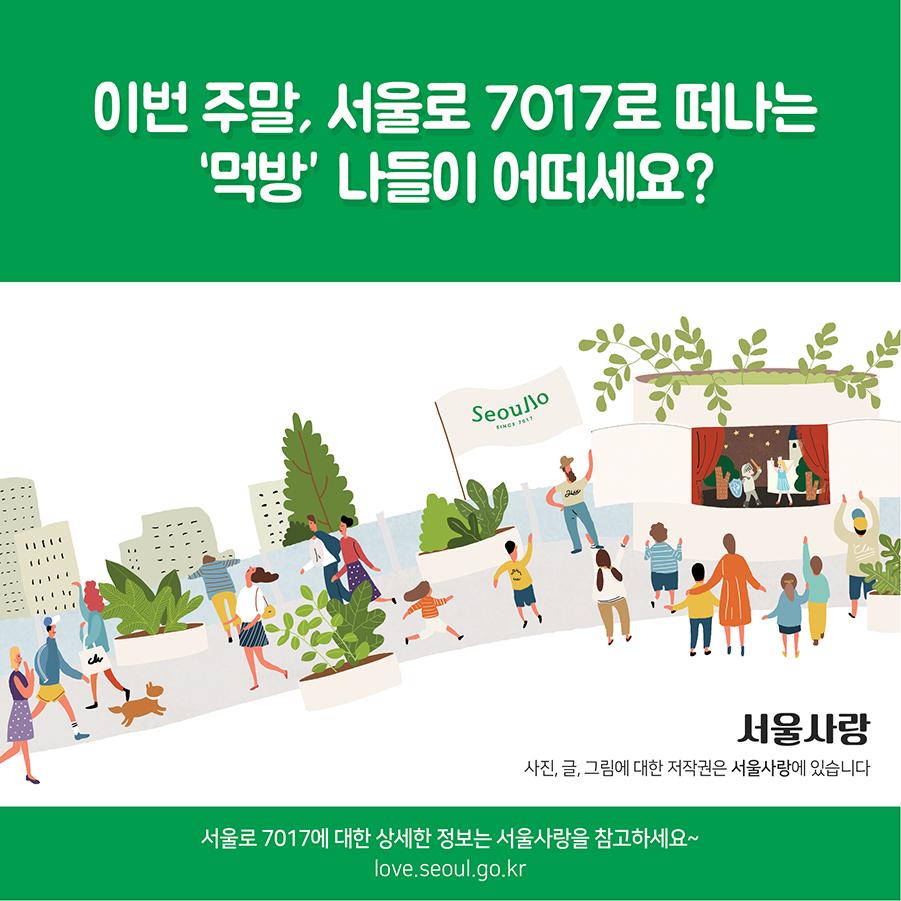이번 주말, 서울로7017로 떠나는 먹방 나들이 어떠세요?