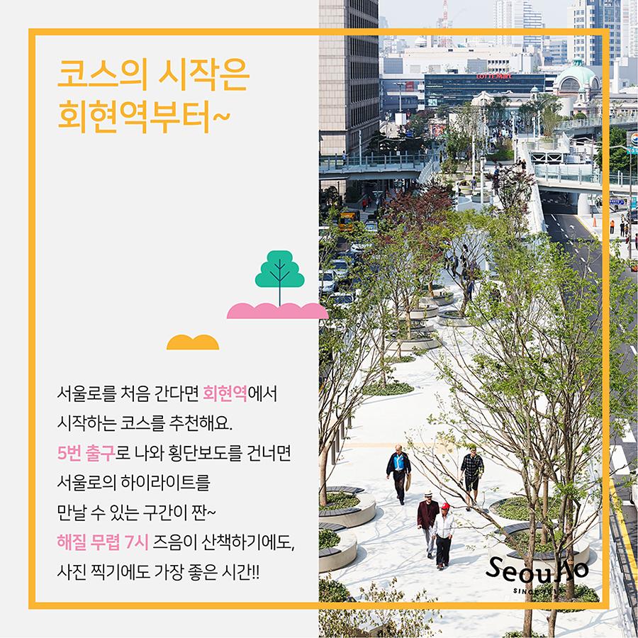 서울로를 처음 간다면 회현역부터 시작하는 코스를 추천