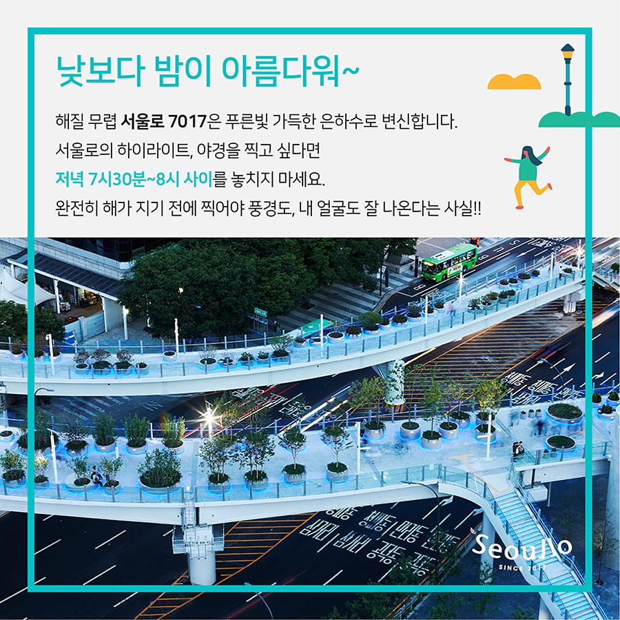 서울로의 야경을 찍고 싶다면 저녁 7시 30분~8시 사이를 놓치지 마세요