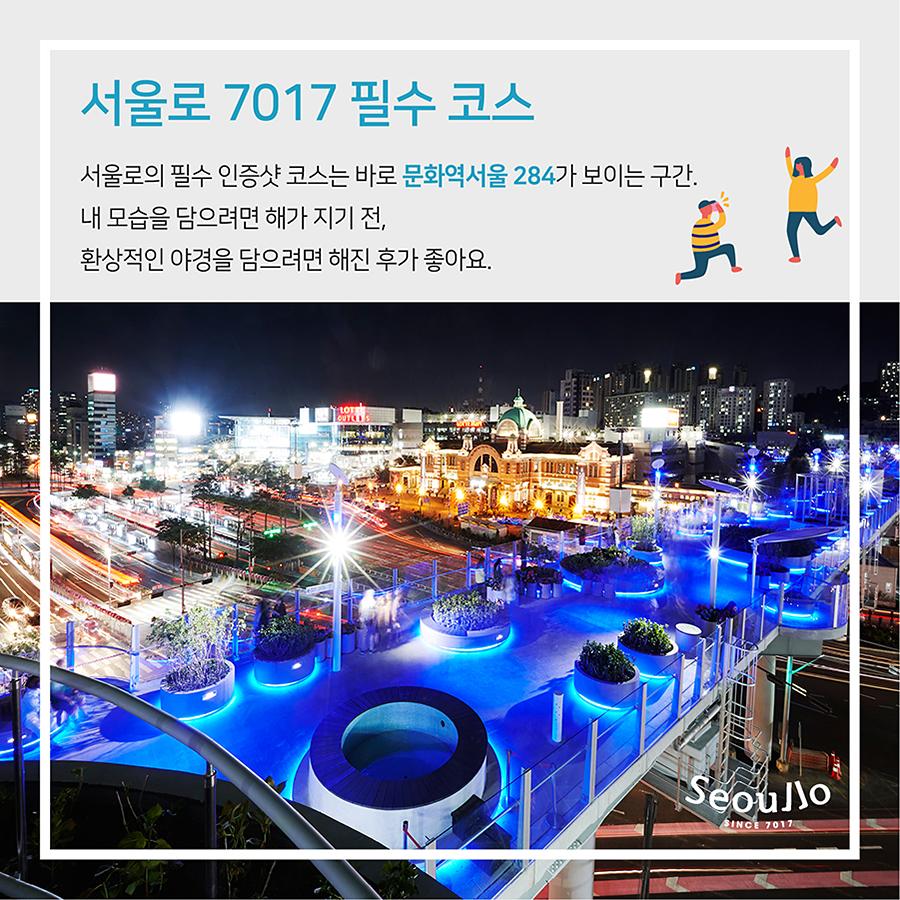 서울로의 필수 인증샷 코스는 문화역서울284가 보이는 구간
