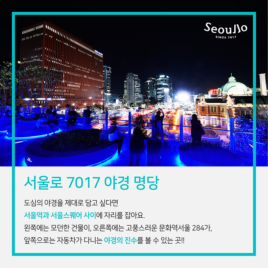 야경을 제대로 담고 싶다면 서울역과 서울스퀘어 사이에 자리를 잡아요