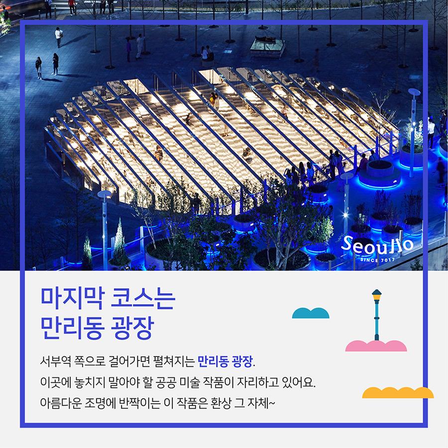 서울로7017 마지막 코스는 만리동광장