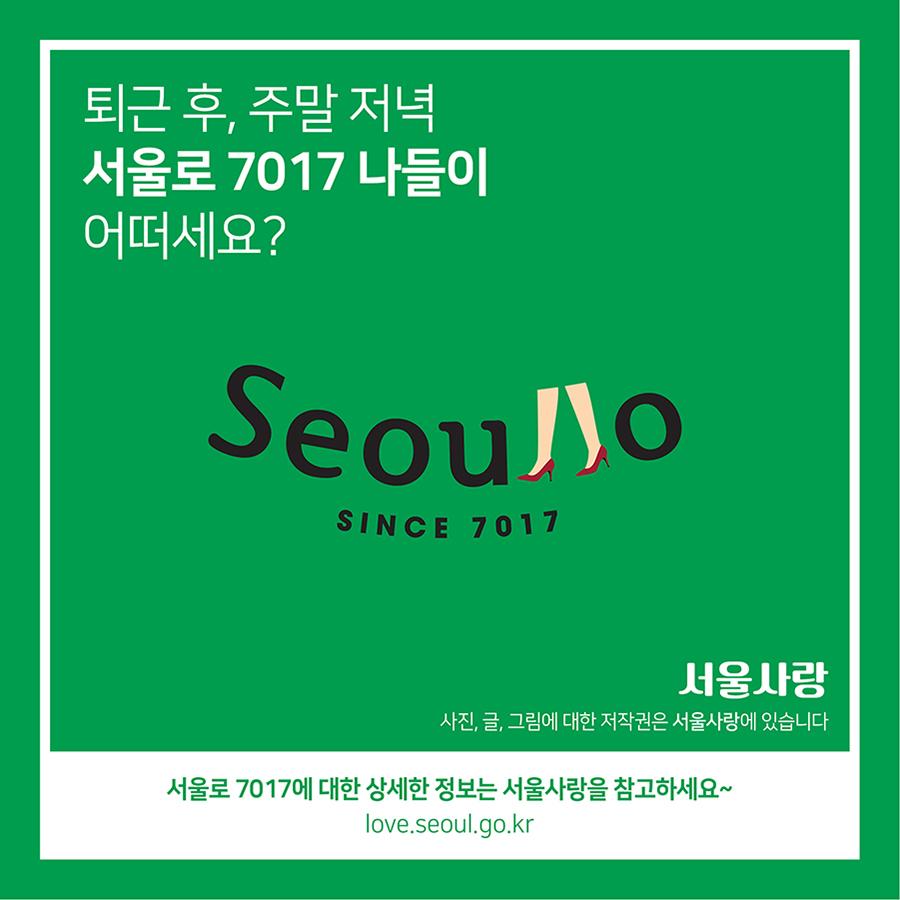 퇴근 후, 주말 저녁 서울로7017 나들이 어떠세요?