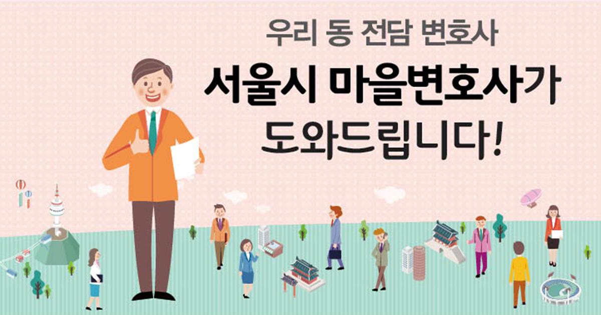 어려운 법률고민이 있다면 서울시 마을변호사가 도와드립니다