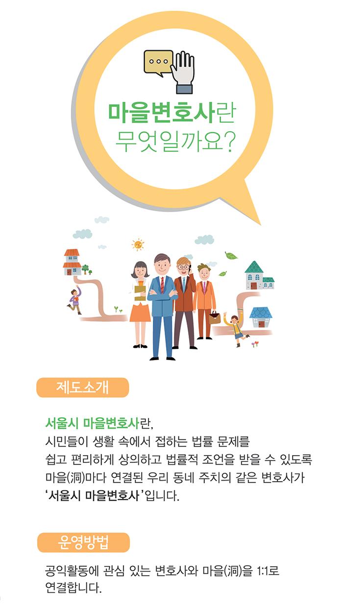 서울시 마을변호사는 마을마다 연결된 우리 동네 주치의 같은 변호사입니다.