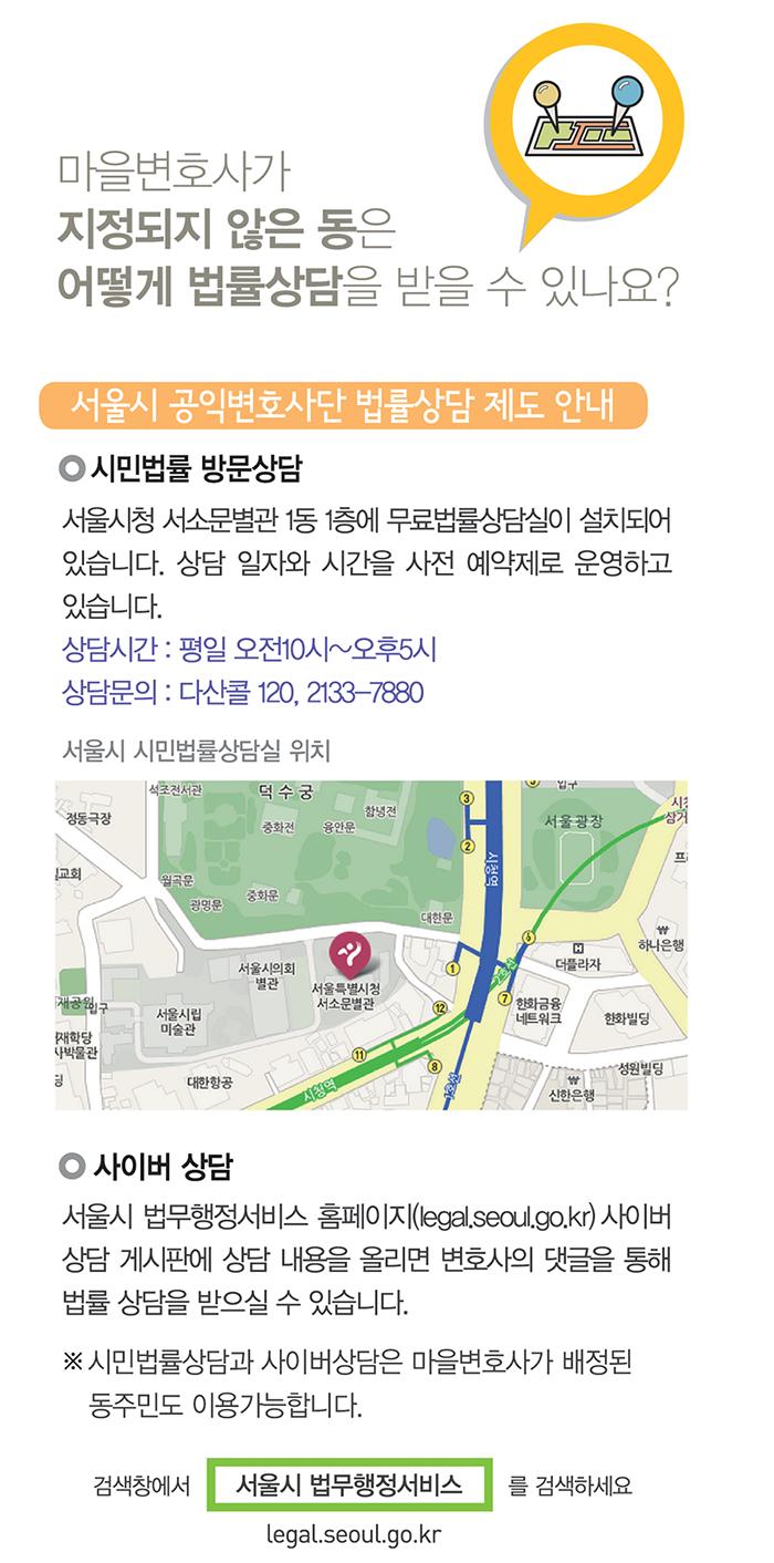 마을변호사가 배정되어 있지 않은 동은 서울시청 서소문별관 1동 1층에 무료법률상담실에서 상담받을 수 있습니다