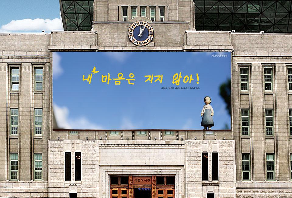 삼일절 서울도서관 꿈새김판