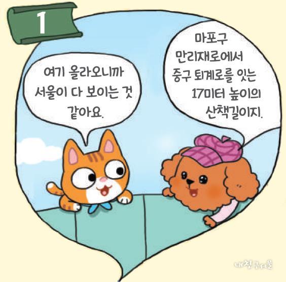 서울록 1