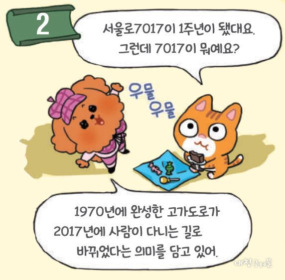 서울로7017 1주년