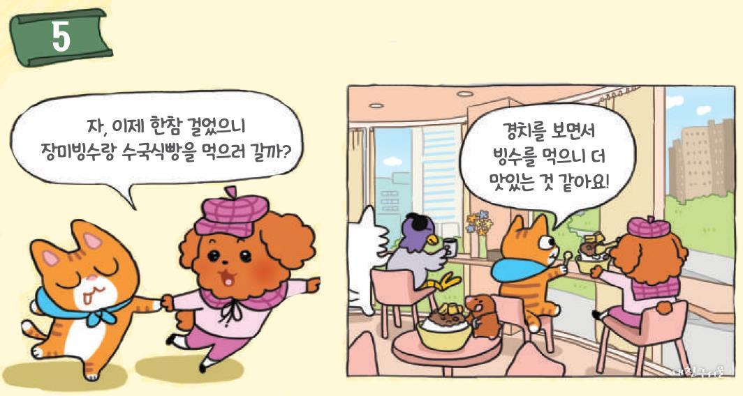 장미빙수 수국식빵