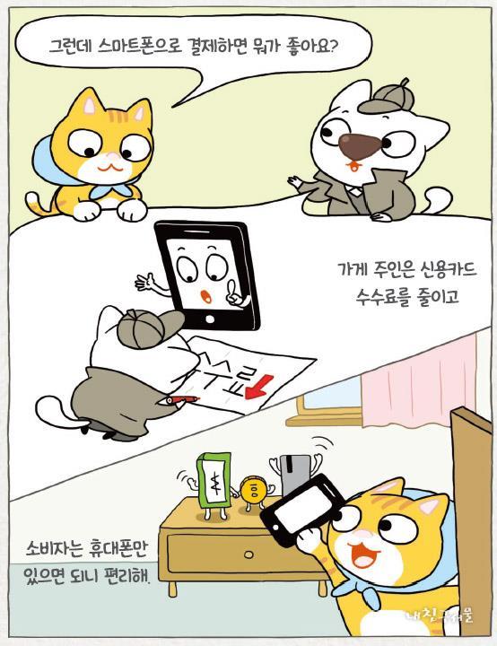 서울페이의 장점