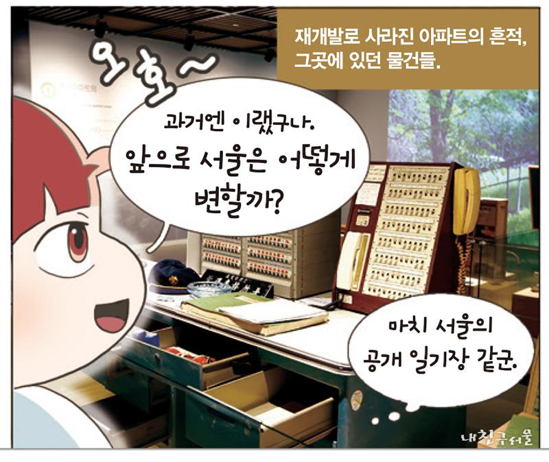 서울의 일기장 서울기록원