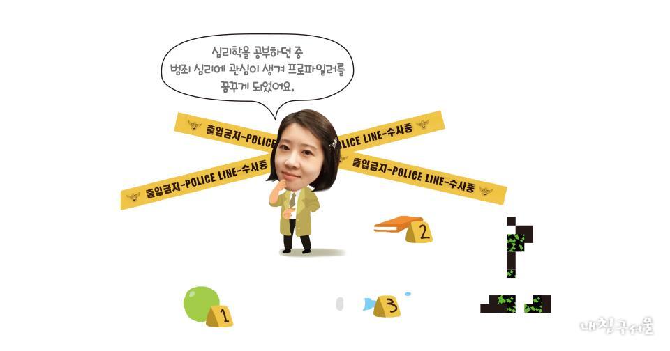 서울지방경찰청 이주현 분석관