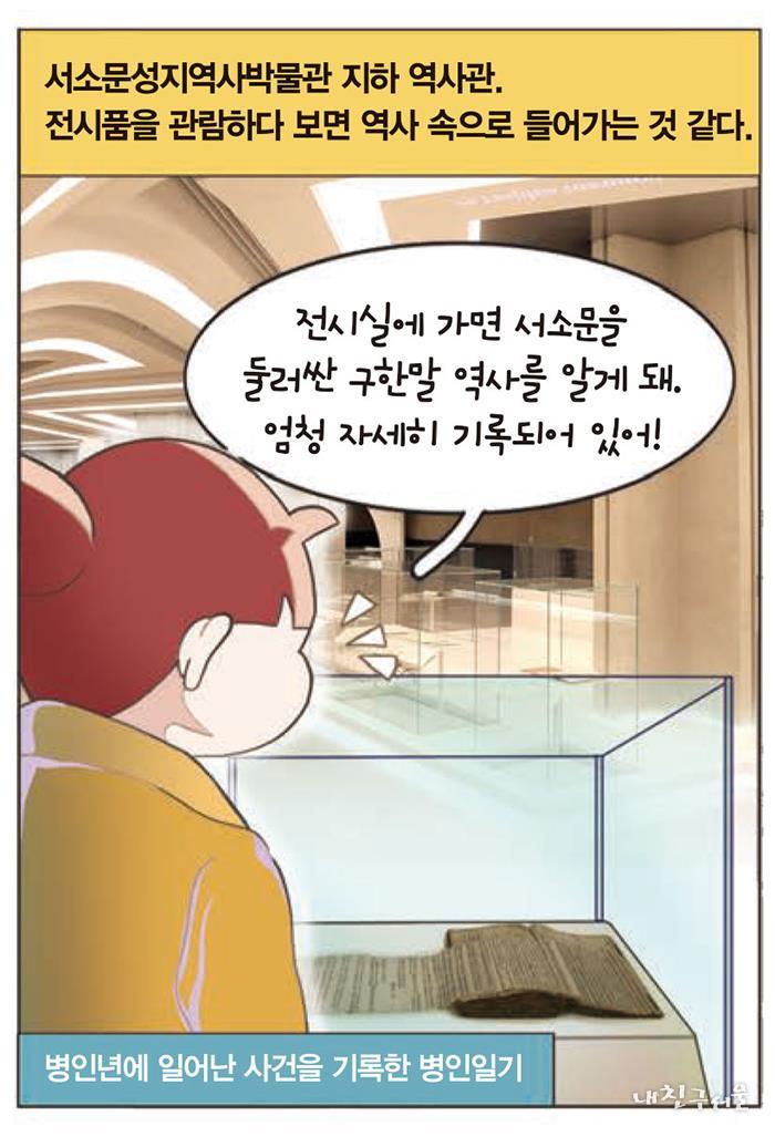 조선 시대 처형장에서 추모 공간이 된 서소문역사공원