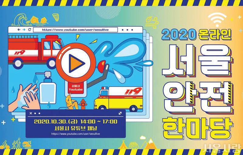 '2020 온라인 서울안전한마당' 개최