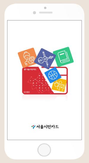 '서울시민카드' 앱 하나로 공공시설 이용이 더욱 편리해진다