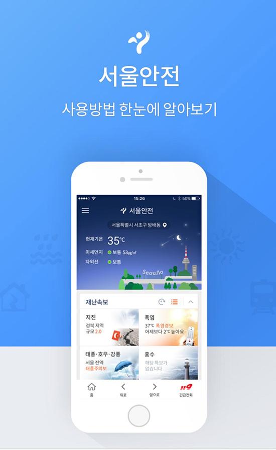 서울시 재난 안전 정보를 한곳에! '서울안전' 앱 서비스 개시