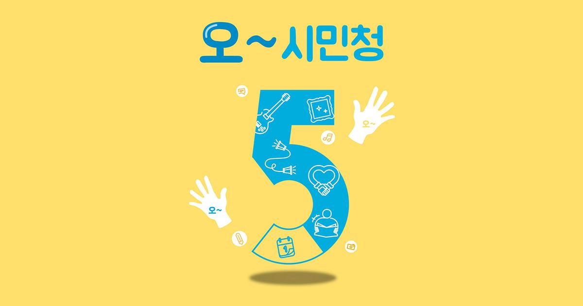 시민의 공간, 시민청 개관 5주년 기념행사 개최