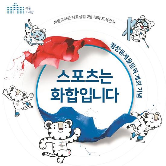 서울도서관에서 만난 평창 동계올림픽 관련 테마, 기획 전시 운영