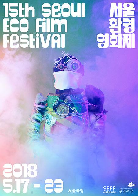 제15회 서울환경영화제 포스터