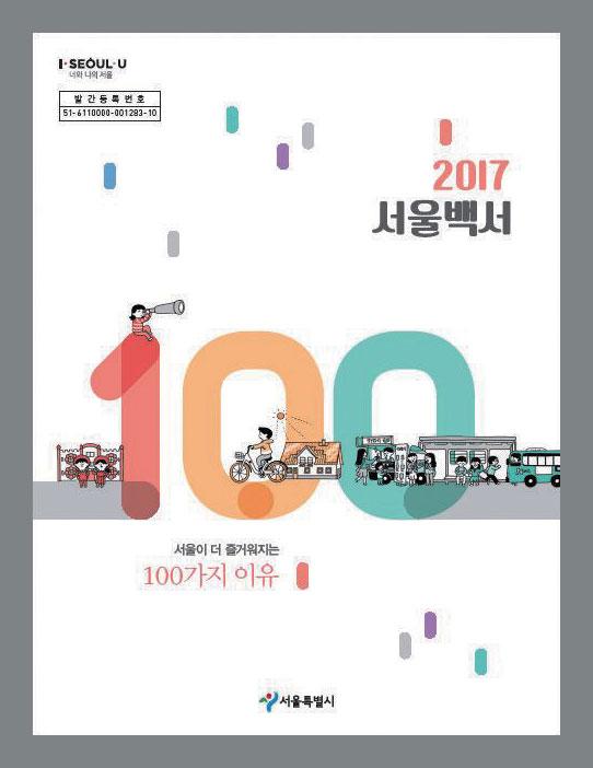 2017 서울백서