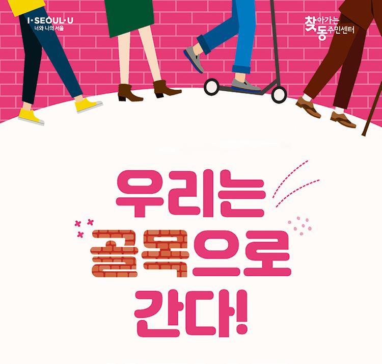 찾동 2.0 출범 찾아가는 동네 이웃 '시민찾동이'