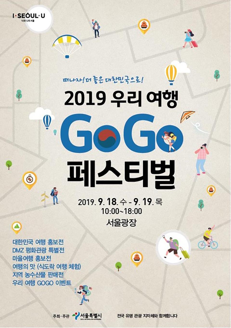 떠나자! 2019 우리 여행 GOGO페스티벌(9.18~9.19)
