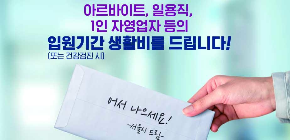 일하는 시민 돌보는 '서울형 유급 병가' 지원