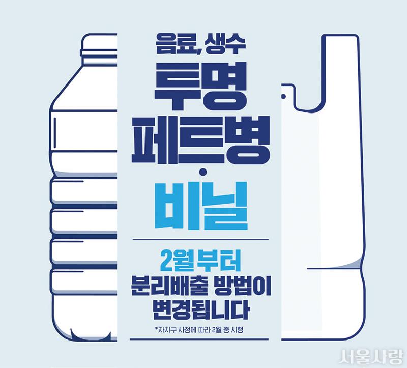 음료, 생수, 투명 페트병, 비닐 2월부터 분리배출 방법이 변경됩니다