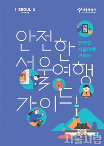 안전한 서울여행 가이드