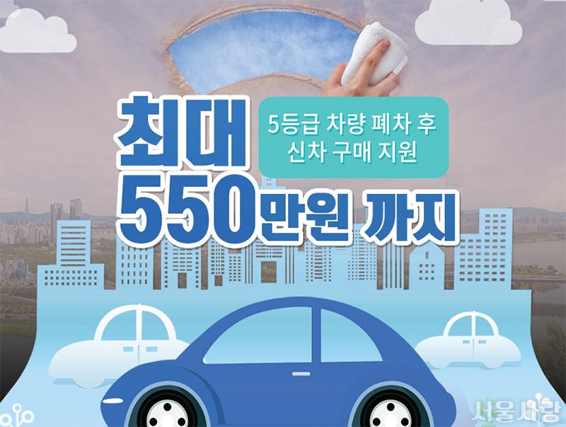 5등급 차량 폐차 후 신차 구매 지원