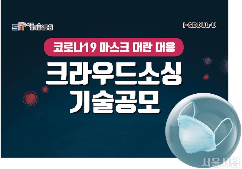 서울기술연구원, 마스크 필터 및 대체 기술 확보 위한 기술 공모