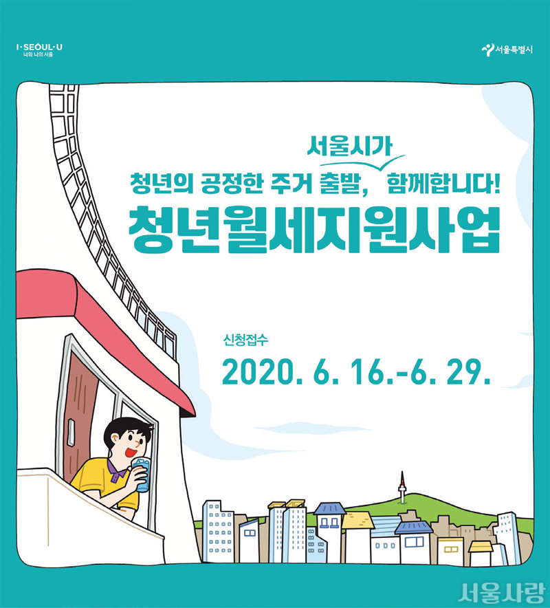 2020년 서울 청년월세지원