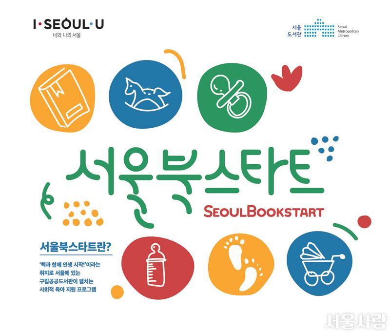 '서울북스타트' 본격 시행