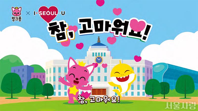 핑크퐁, 아기 상어와 '참, 고마워요!' 송 제작