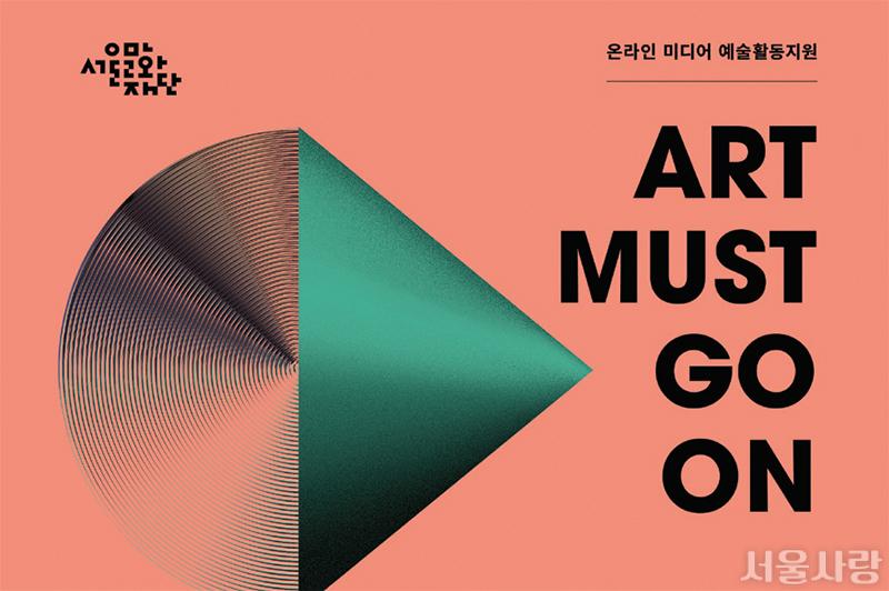 서울문화재단, '온라인 미디어 예술 활동' 지원