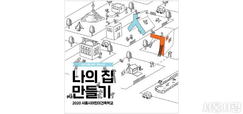'온라인 어린이 건축학교' 신청 접수