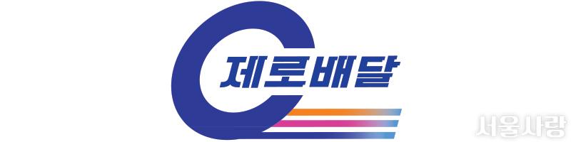착한 배달 앱 '제로배달 유니온' 가맹점 모집