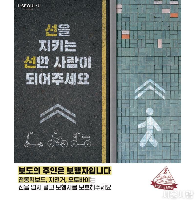 모두가 안심하고 걷는 보행 안전 서울