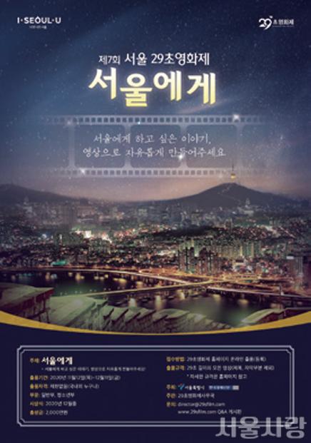 서울 29초영화제 작품 공모