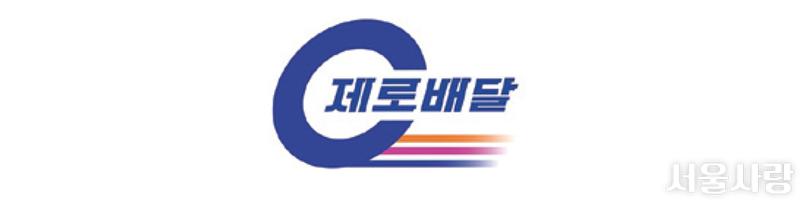 제로배달 유니온에 '위메프오' 추가 참여, 8개 배달 앱에서 주문 가능