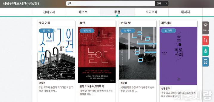 서울도서관, 코로나19 장기화에 전자책·오디오 북 3배 확대