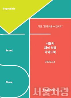 서울시 채식 식당 948개소 온라인 공개