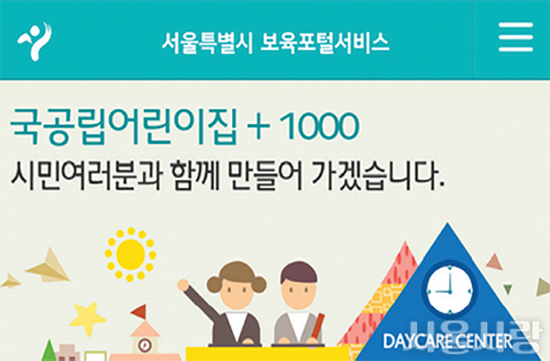 어린이집 야간보육 '맘 편히', 온라인 신청 개설