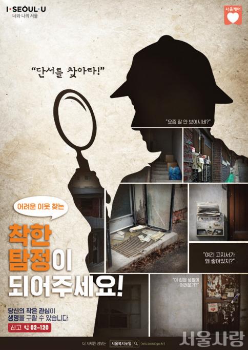 '어려운 이웃 찾는 착한 탐정' 캠페인