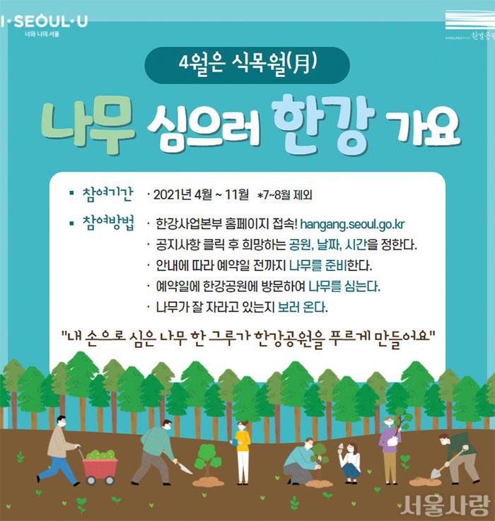 4월 식목월 맞아 '나무 심으러 한강 가요!' 캠페인 진행
