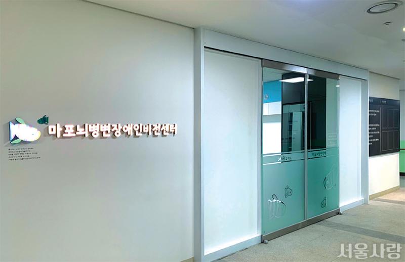 서울시 1호 '뇌병변장애인비전센터' 개소