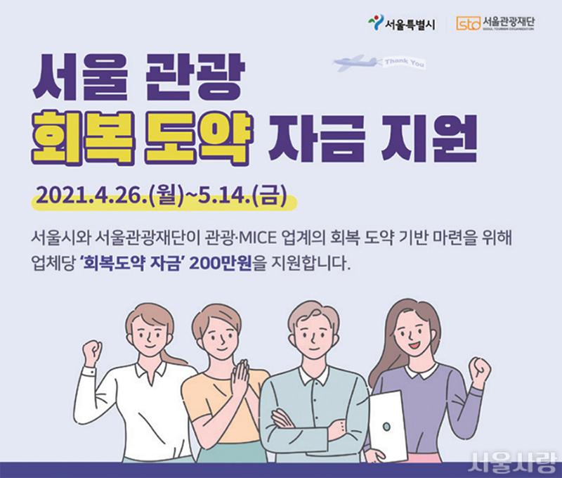 서울 관광 회복 도약 자금 지원